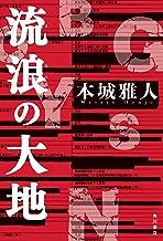 表紙: 流浪の大地 (角川書店単行本) | 本城 雅人