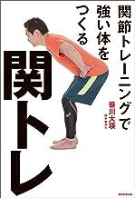 表紙: 関トレ 関節トレーニングで強い体を作る   笹川 大瑛
