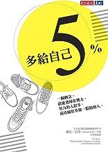 多給自己5%: 5% More: Making Small Changes to Achieve Extraordinary Results (Traditional Chinese Edition)