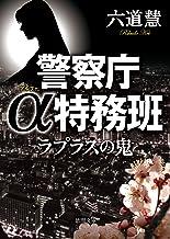 表紙: 警察庁α特務班 ラプラスの鬼 (徳間文庫)   六道慧