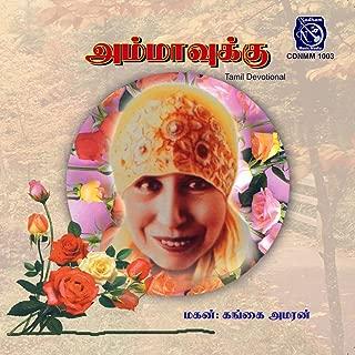 Maa...Amma (Language: Tamil; genre: Amma Songs)
