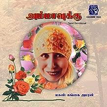 Malarpola (Repeat) (Language: Tamil; genre: Amma Songs)