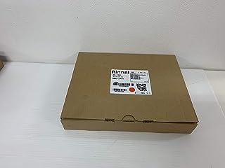 MBC-240V リンナイ エコジョーズ用リモコン ふろ給湯器リモコン 浴室・台所リモコンセット インターホン機能なしリモコン MBC-240V