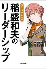 コミックでわかる 稲盛和夫のリーダーシップ (コミックエッセイ) Kindle版