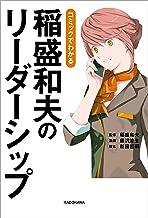 表紙: コミックでわかる 稲盛和夫のリーダーシップ (コミックエッセイ) | 新田 哲嗣