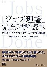 表紙: 「ジョブ理論」完全理解読本 ビジネスに活かすクリステンセン最新理論 | 津田真吾