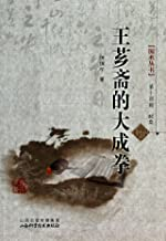 Genuine [new ] Wang Xiang Zhai Dachengquan - Volume 14 - with plate(Chinese Edition)