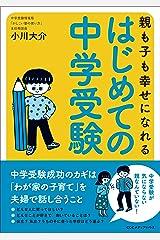 親も子も幸せになれる はじめての中学受験 Kindle版