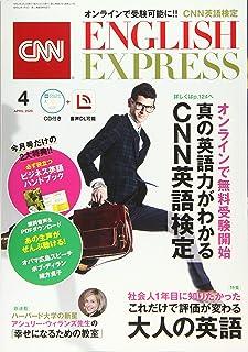CNN ENGLISH EXPRESS (イングリッシュ・エクスプレス) 2020年 4月号【2大特典】無料音声+PDFダウンロード(ボブ・ディラン、緒方貞子など)&ビジネス英語ハンドブック