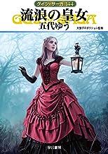 表紙: 流浪の皇女 グイン・サーガ144 (ハヤカワ文庫JA)   五代 ゆう
