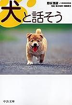 犬と話そう (中公文庫)