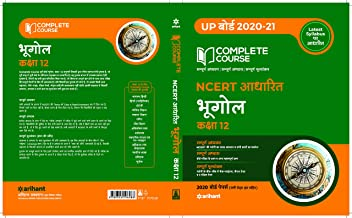 Complete Course Bhoogol class 12 (Ncert Based) (Old Edition)