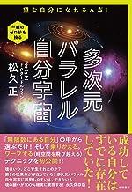 表紙: 多次元パラレル自分宇宙 望む自分になれるんだ! | 松久正