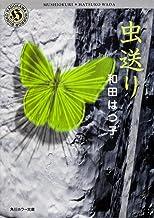 表紙: 虫送り (角川ホラー文庫) | 和田 はつ子