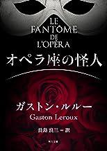 表紙: オペラ座の怪人 (角川文庫)   ガストン・ルルー