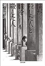 表紙: 僕が殺した人と僕を殺した人 (文春文庫) | 東山 彰良