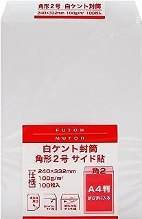 ムトウユニパック 文字が見やすい白いケント封筒 角2(A4) 100g 100枚入