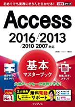 表紙: できるポケット Access基本マスターブック 2016/2013/2010/2007対応 できるポケットシリーズ | できるシリーズ編集部