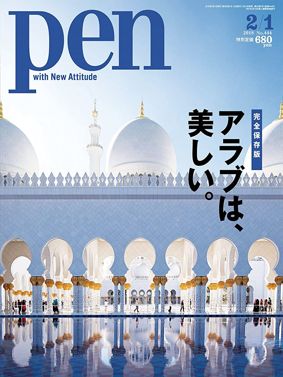 不可能な忠実な独創的Pen (ペン) 「特集:【完全保存版】 アラブは、美しい。」〈2018年2/1号〉 [雑誌]