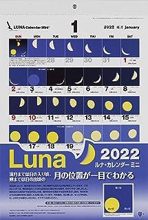 2022年版 ルナカレンダー ミニ