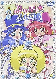 ふしぎ星の☆ふたご姫 2 [DVD]