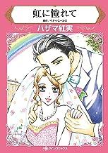 虹に憧れて (ハーレクインコミックス, CM1116)