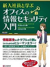 表紙: 新入社員と学ぶ オフィスの情報セキュリティ入門 | 山田達司