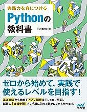 表紙: 実践力を身につける Pythonの教科書 | クジラ飛行机