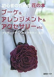 初心者のための花の本