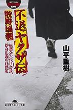 表紙: 不退ヤクザ伝 牧野国泰 松葉会六代目会長、捨身忠義の任侠道   山平重樹