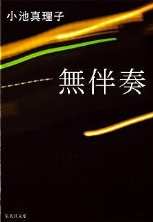 無伴奏 (集英社文庫)