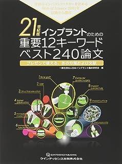 21世紀版 インプラントのための重要12キーワード ベスト240論文