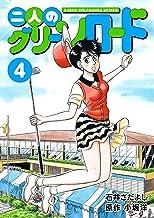 二人のグリーンロード 4巻(石井さだよしゴルフ漫画シリーズ )