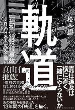 表紙: 軌道 福知山線脱線事故 JR西日本を変えた闘い | 松本 創