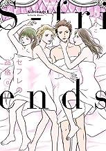 セフレの品格~S-friendsII~(6) (ジュールコミックス)