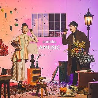 【店舗限定特典つき】 AMUSIC (初回限定盤A CD+DVD)(オリジナルノート(R ver.)付き)