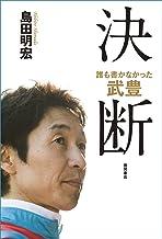 表紙: 誰も書かなかった 武豊 決断 | 島田明宏