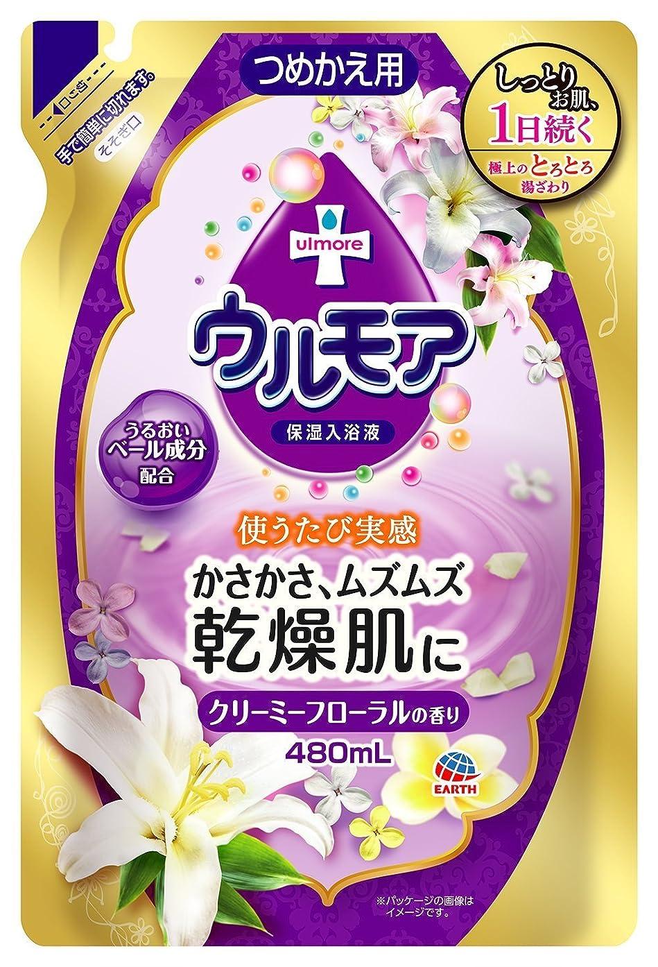 瞳特別に宣言【アース製薬】アース 保湿入浴液 ウルモア クリーミーフローラル つめかえ用 480ml ×3個セット