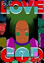 表紙: LOVE GOD 〔完全版〕 7巻 | こしばてつや