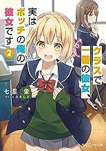 表紙: クラスで一番の彼女、実はボッチの俺の彼女です2 (角川スニーカー文庫)   万冬 しま