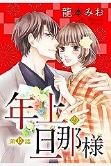 【単話売】年上の旦那様 13話 (恋愛白書パステル) Kindle版