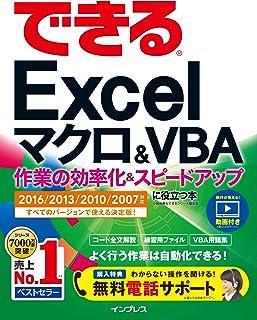 できるExcel マクロ&VBA 作業の効率化&スピードアップに役立つ本 2016/2013/2010/2007対応 できるシリーズ...