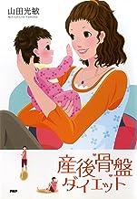 表紙: 産後骨盤ダイエット | 山田 光敏