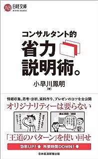 コンサルタント的 省力説明術。 (日経文庫)