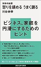 表紙: 科学の知恵 怒りを鎮める うまく謝る (講談社現代新書)   川合伸幸