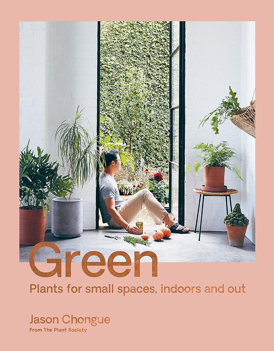 前山積みの細菌Green (English Edition)