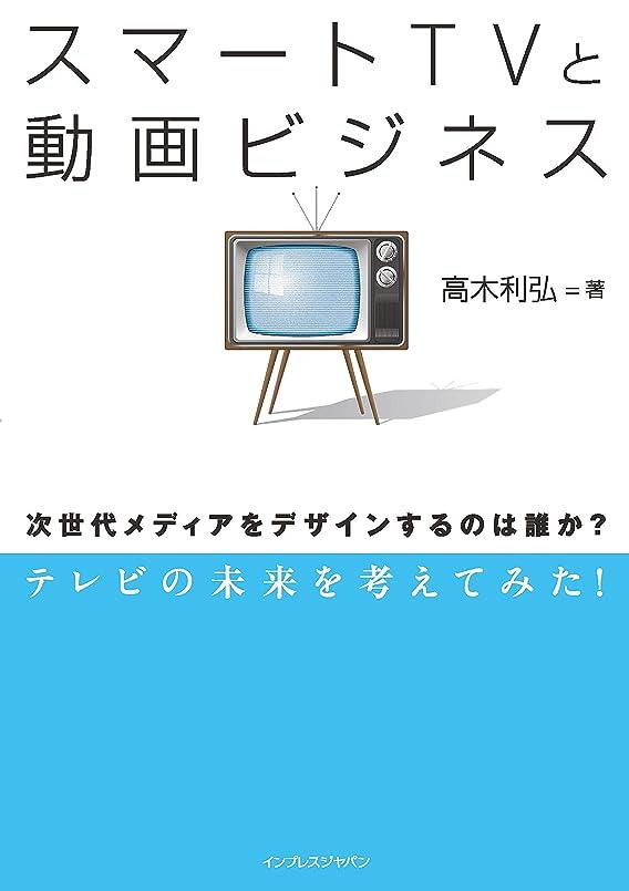 花アルコーブトラフスマートTVと動画ビジネス 次世代メディアをデザインするのは誰か?