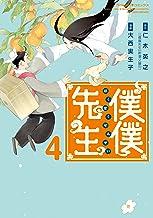 表紙: 僕僕先生(4) (Nemuki+コミックス)   大西 実生子
