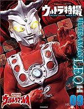 表紙: ウルトラ特撮PERFECT MOOK vol.9 ウルトラマンレオ (講談社シリーズMOOK) | 講談社