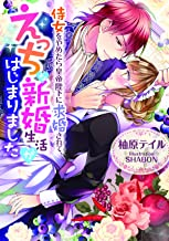 表紙: 侍女をやめたら皇帝陛下に求婚されて、えっちな新婚生活がはじまりました (ティアラ文庫)   SHABON